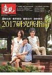 2017研究所指南-遠見