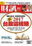 財訊雙週刊10月2016第514期