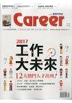 CAREER職場情報誌2016第469期