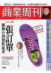 商業周刊10月2016第1509期