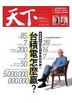 天下雜誌雙週刊2016第609期