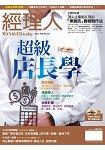 經理人月刊2月2017第147期