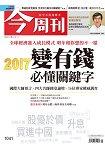 今周刊12月2016第1041期