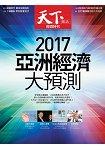 天下雜誌雙週刊2016第612期