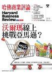 哈佛商業評論全球中文版201703