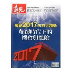 預見2017未來大趨勢:顛覆時代下的機會與風險:第14屆遠見高峰會精華紀錄