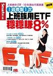 上班族用ETF穩穩賺8%(修訂版)-SMART