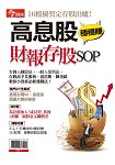 高息股財報存股SOP-今周刊