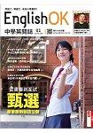 English OK-甄選最後衝刺秘技公