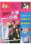 2017大學暨技職入學指南-遠見