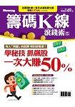籌碼K線滾錢術5-MONEY錢