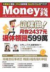MONEY錢5月2017第116期