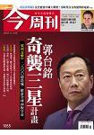 今周刊3月2017第1055期