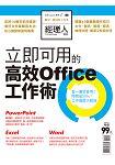 立即可用的高效Office工作術-經理人