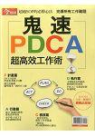 鬼速PDCA-今周