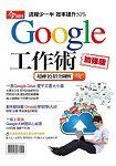 Google工作術(加強版)-今周