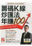 籌碼K線炒匯法年賺100%-錢Dollar