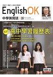 English OK-我的高中學習履歷表-今周刊