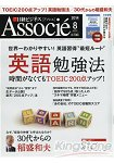 日經 Business Associe 8月號2014