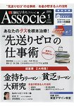 日經 Business Associe 1月號2015