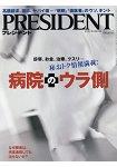 PRESIDENT 企管誌 12月29日/2015