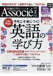 日經 Business Associe 2月號2015