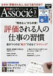 日經 Business Associe 3月號2015