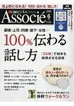 日經 Business Associe 6月號2015