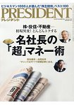 PRESIDENT 企管誌 8月17日/2015
