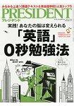 PRESIDENT 企管誌 9月14日/2015