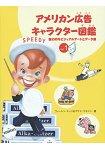 美國廣告卡通明星圖鑑 Vol.1