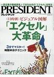 PRESIDENT 企管誌10月19日/2015