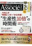 日經 Business Associe 2月號2016