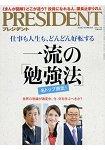 PRESIDENT 企管誌 7月4日/2016