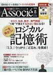 日經 Business Associe 8月號2016