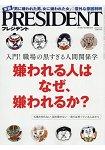 PRESIDENT 企管誌 8月1日/2016