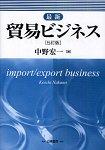 最新貿易商務 第5修訂版