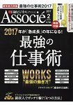 日經 Business Associe 2月號2017