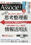 日經 Business Associe 4月號2017