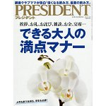 PRESIDENT 企管誌 5月1日/2017
