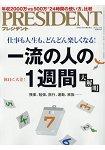 PRESIDENT 企管誌 5月15日/2017