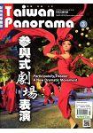 Taiwan Panorama 光華雜誌 ( 中英文國內版 ) 3月號2015年
