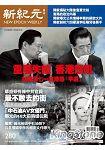 新紀元周刊2012第280期