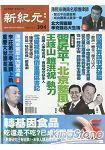 新紀元周刊2012第304期