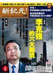 新紀元周刊2013第350期