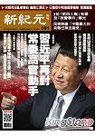 新紀元周刊2014第391期