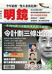 明鏡月刊10月2014第56期