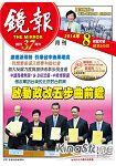 鏡報月刊2014第445期