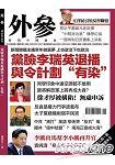 外參月刊8月2014第51期