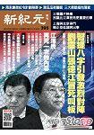 新紀元周刊2014第395期